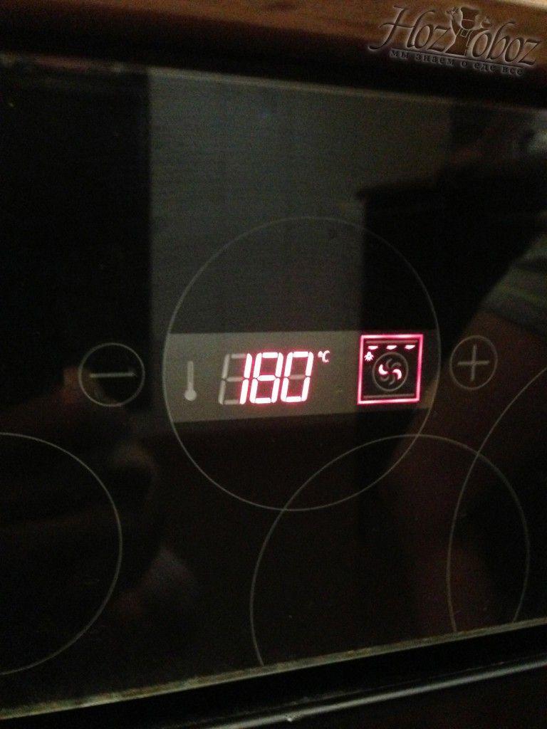 Разогрейте духовку до 180 градусов по цельсию