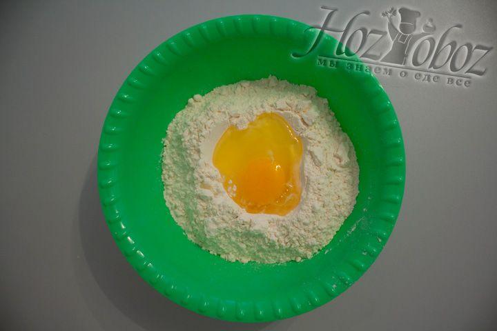 Добавляем в муку яйцо