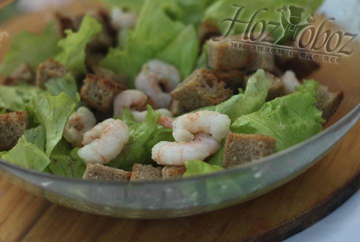 Далее посыпаем наш салат с креветками крутонами, которые мы приготовили ранее
