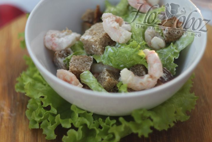 Салат с сухариками и креветками от ХозОбоза готов :)