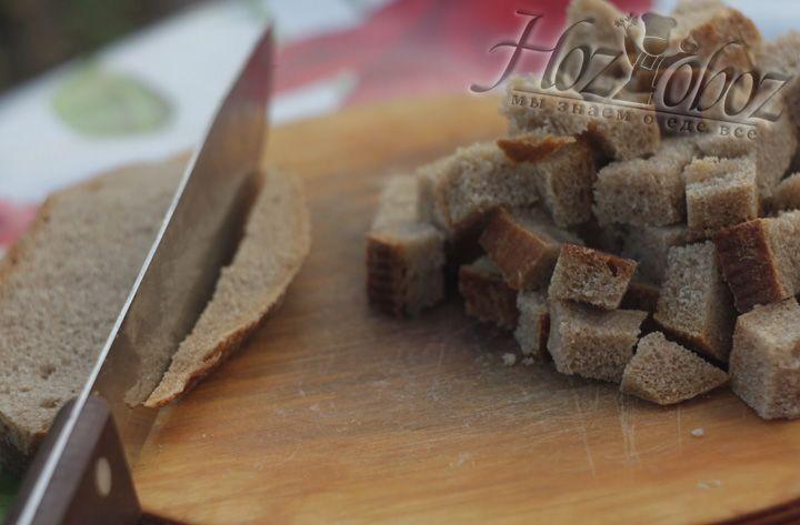 Нарежьте хлеб кубиками под сухарики