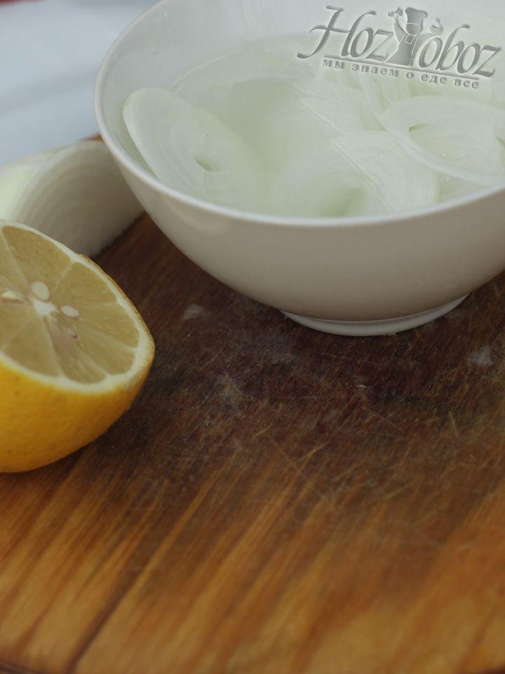 Лук кольцами следует замариновать в лимонном соке