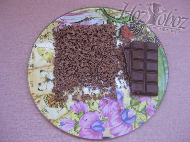 Трем шоколад на мелкой терке
