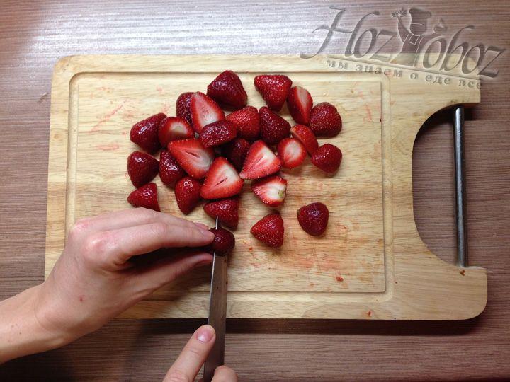 Пока корж остывает нарежем каждую ягоду клубники вдоль на две части