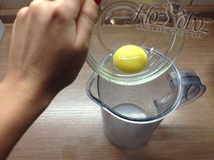 В емкость для блендера добавляем яичный желток