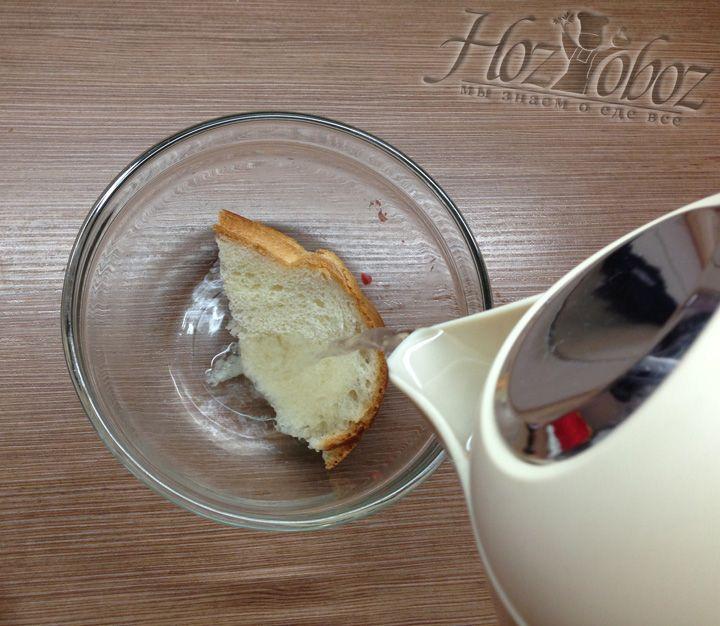 Размачиваем хлеб в воде