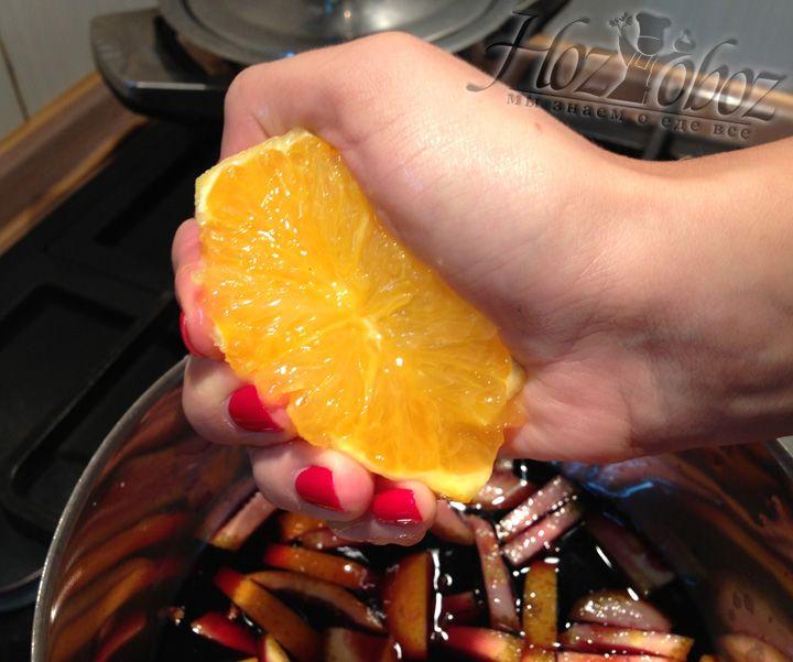 В конце выдавливаем в вино сок половины апельсина