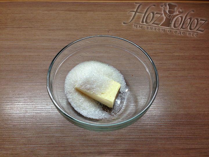 Соединяем сливочное масло с сахаром