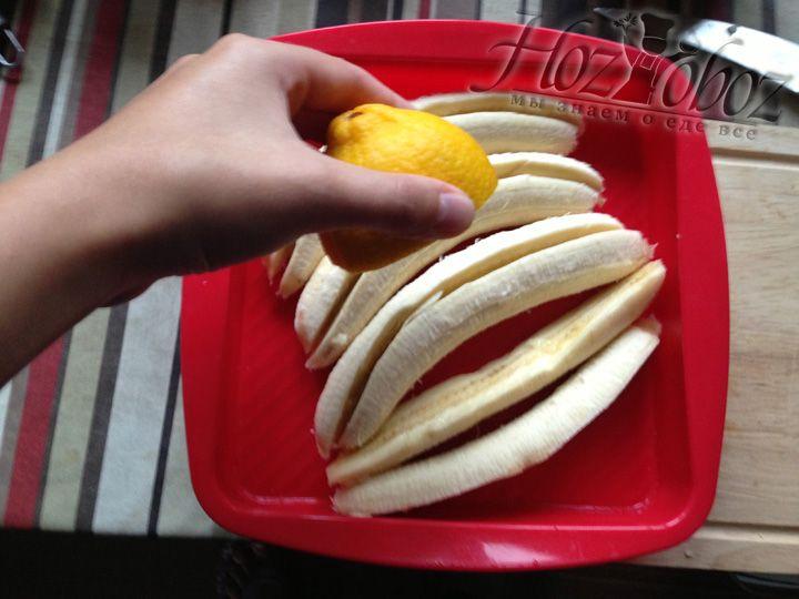 Разрезаем пополам лимон и выдавливаем на бананы сок половины лимона