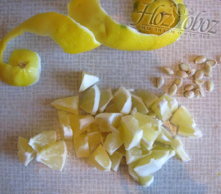 Теперь очередь лимона. Моем, чистим и разрезаем на кусочки. Косточки отделяем.