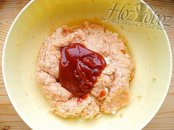 Теперь добавьте томатный соус или кетчуп в наш фарш
