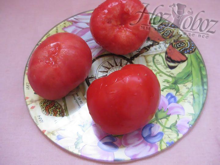 Помойте томаты, ошпарьте кипятком, затем снимите с них кожуру