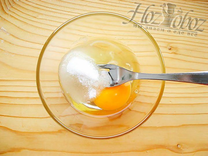 Взбейте куриное яйцо с сахаром и солью