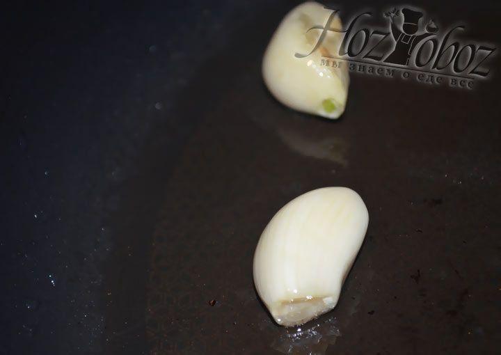 Поставьте сковороду с маслом на огонь и положите пару зубчиков чеснока, что бы оно им пропиталось