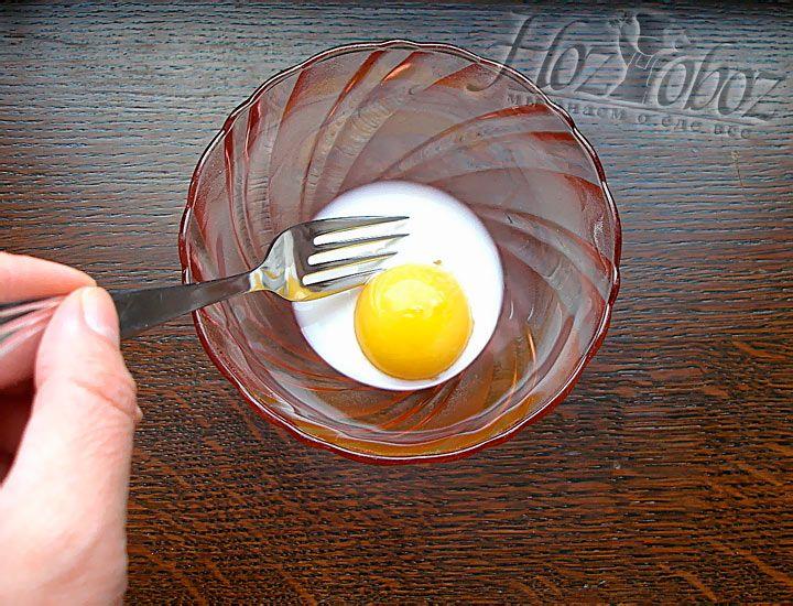 Взбейте молоко с яичным желтком