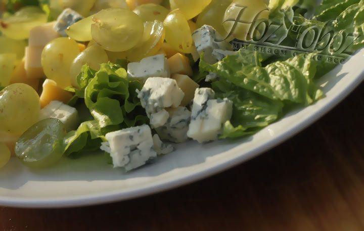 Салат с виноградом и сыром готов