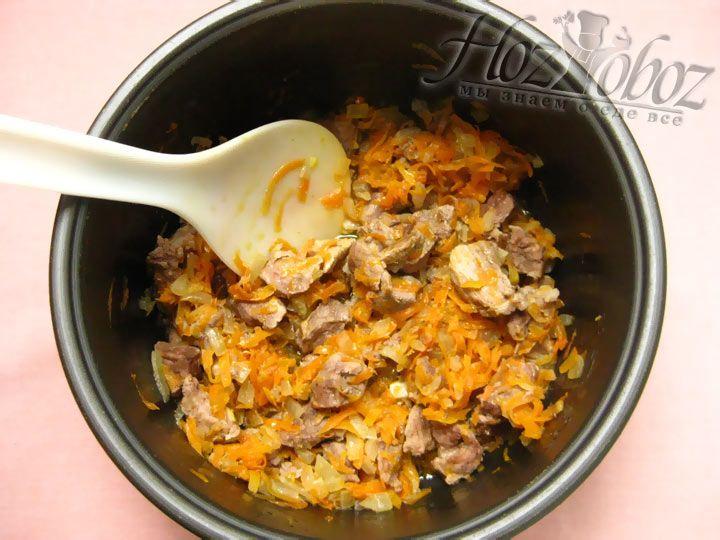 Добавьте мясо в мультиварку к луку с морковкой и перемешайте