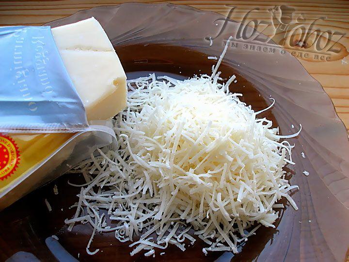 Натрите на мелкую терку сыр пармезан