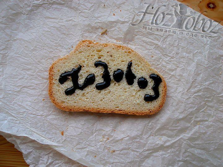 Прежде чем нарезать хлеб его следует остудить. Однако, не пугайтесь плотности хлеба, с отрубями он всегда не такой воздушный