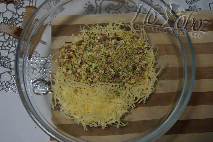 Смешиваем тертый сыр с фисташками