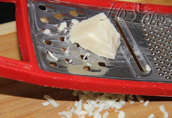 Используя терку заготовим стружку твердого сыра в количестве около 30 граммов, хотя вполне можно и нарезать его соломкой