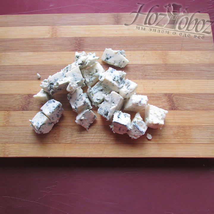 Нарезаем кубиками сыр с синей плесенью, типа Дор Блю