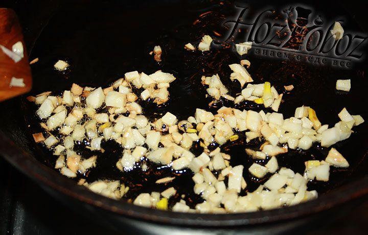 На сковороде раззогреваем растительное масло и в течение 2-3 минут припускаем на нем нарезанный мелко чеснок