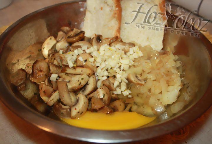 Теперь берем глубокую посуду и смешиваем в ней грибы, лук, размоченную и отжатую от молока булку, а также 1 яйцо и нарезанный чеснок