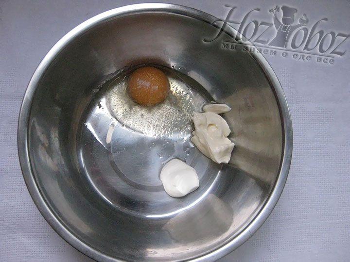 Для теста вначале смешаем куриное яйцо, майонез и сметану