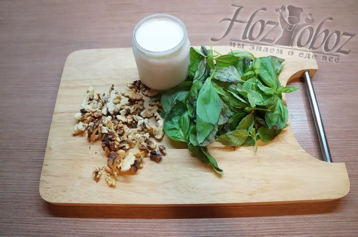 Вначале убедимся в наличии всех нужных продуктов: йогурта, базилика и орехов