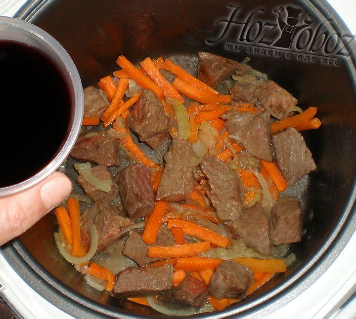 Теперь в мясо с овощами наливаем красное сухое вино
