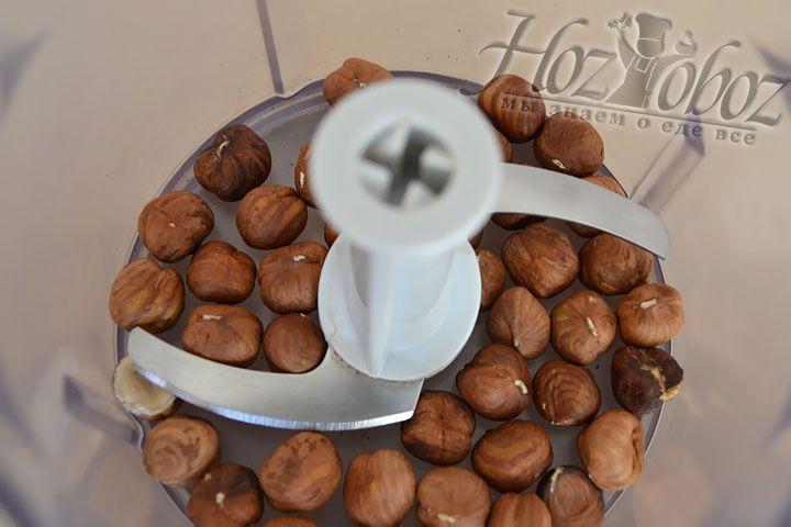Орехи помещаем в резервуар блендера и измельчаем в мелкие кусочки