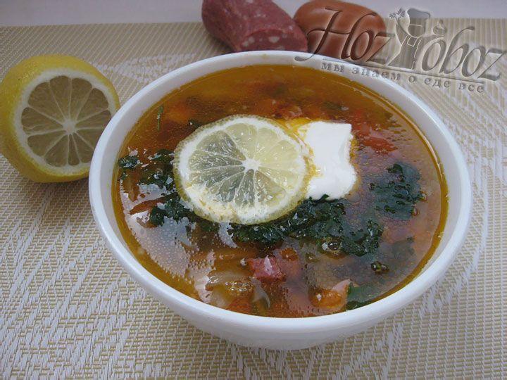 Готовая солянка перед подачей на стол должна настояться не менее 15 минут. Подавать ее следует с лимоном, свежей зеленью и смеатной