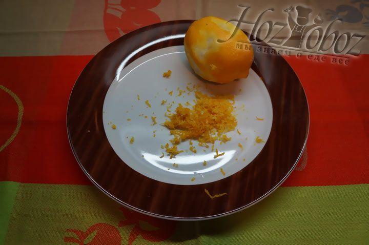 Аккуратно снимаем цедру с апельсина