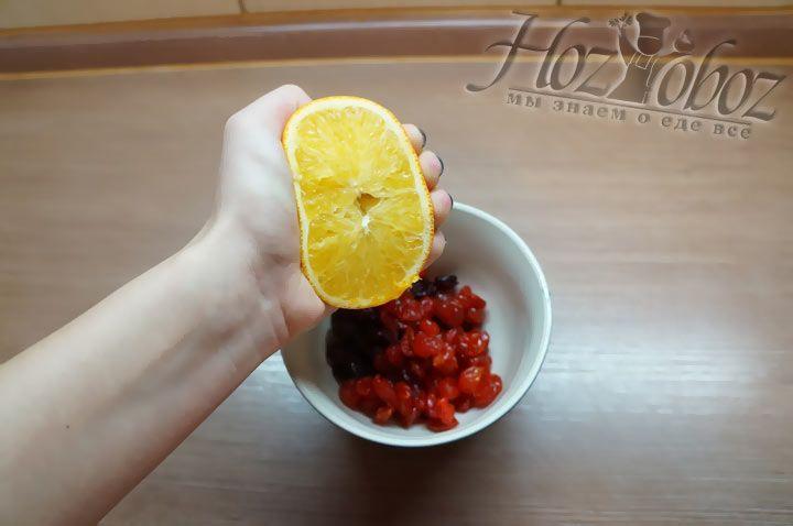 Сушеные ягоды заливаем свежим апельсиновым соком