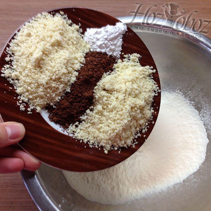 В пшеничную муку вводим остальные сухие ингредиенты: миндальную муку, разрыхлитель и какао