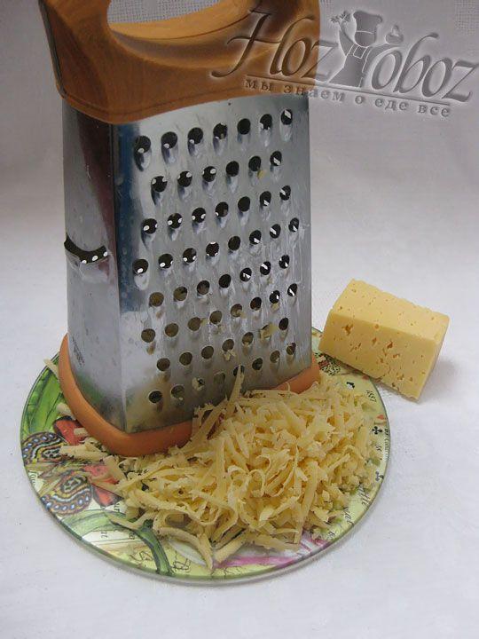 Твердый сыр измельчаем с помощью терки