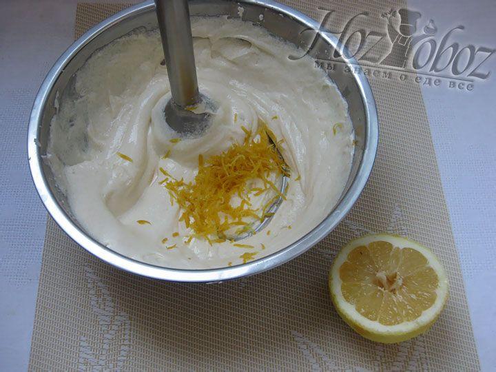 Сок и цедру лимона вводим в творожную массу