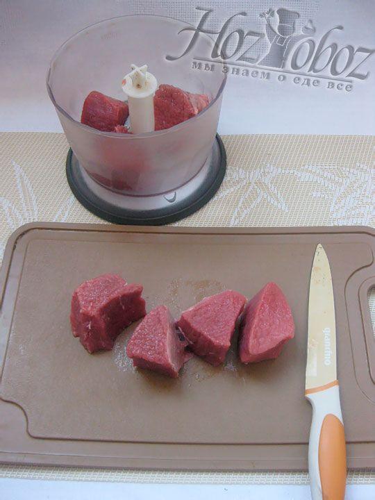 Моем и режем мясо на куски