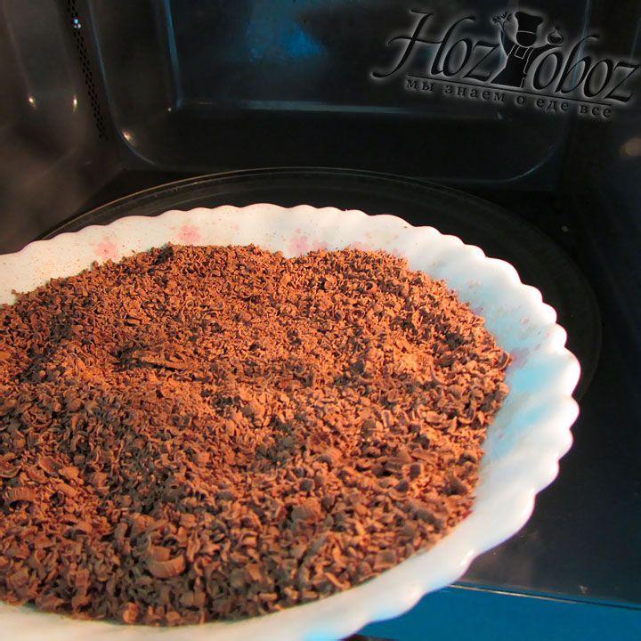 Расплавьтеего в микроволновой печи или на водяной бане