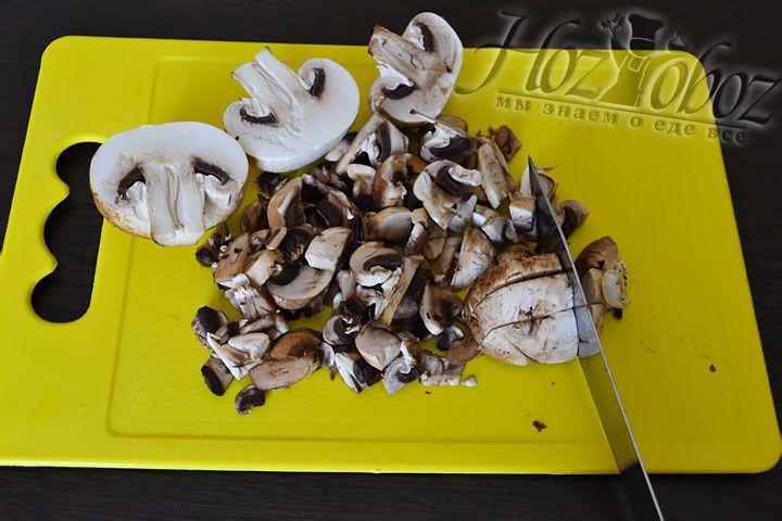 Нашинкуйте грибы