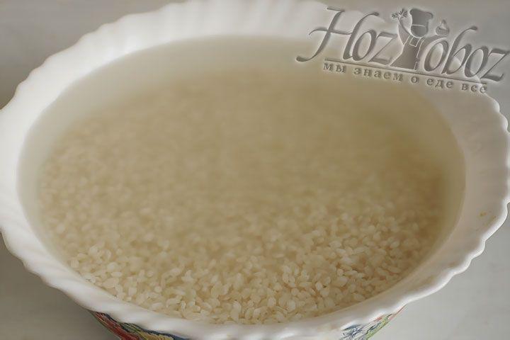 Подготовим рис, промоем его несколько раз в горячей воде. Заливаем его кипятком, пусть набухнет