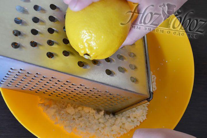 Добавляем немного измельченной лимонной цедры