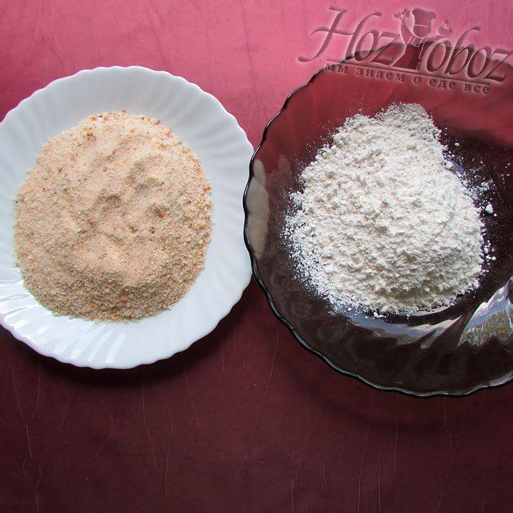Подготовьте панированные сухари и муку