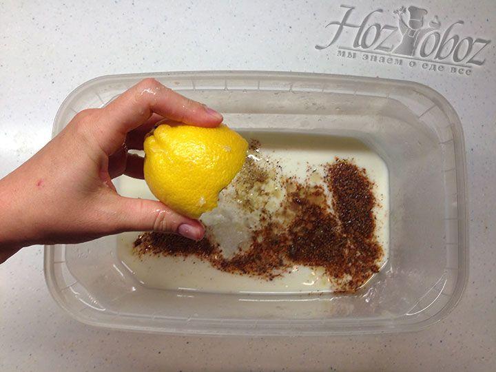 Отжимаем сок лимона и добавляем к кисломолочному маринаду