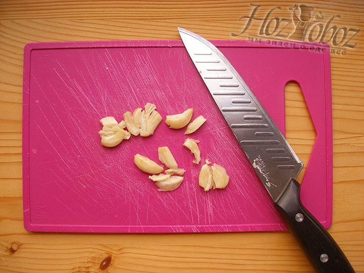 Зубки чеснока слегка раздавливаем ножом