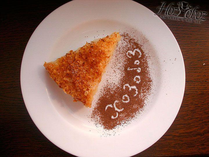 Резать пирог можна только тогда, когда он немного остынет - минут через 20