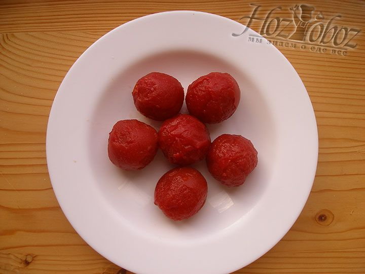 Чистим от шкурки свежие или консервированные помидоры и при необходимости нарезаем их