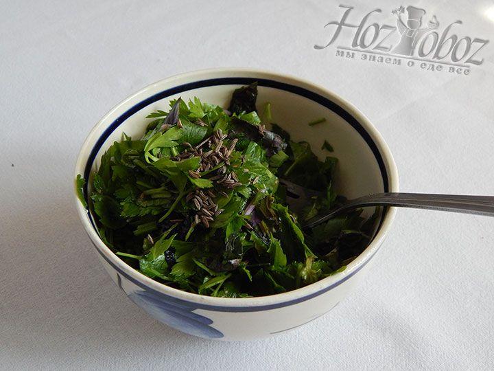В отдельной посуде смешиваем растительное масло, толченный тмин и зелень