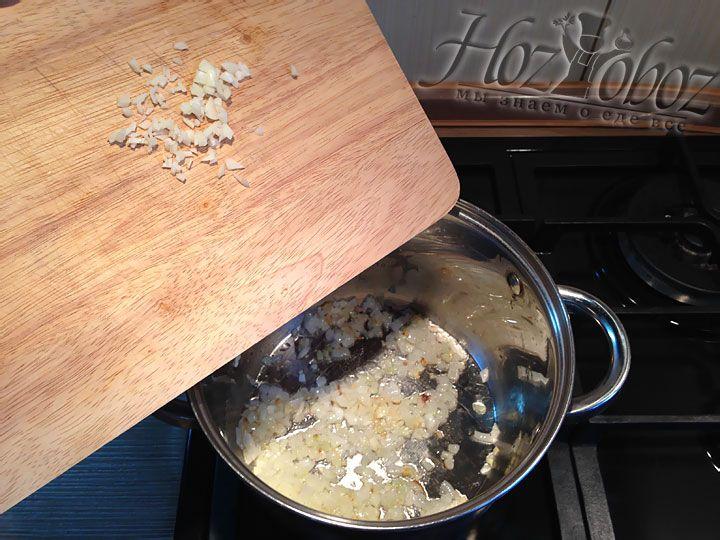 В кастрюлю с обжаренным луком отправляем чеснок и жарим около 2 минут